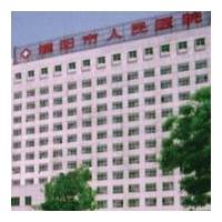 濮阳市人民医院烧伤整形外科