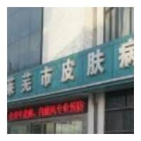 莱芜市皮肤病医院医学美容中心