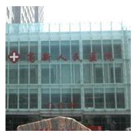 宝鸡高新人民医院整形美容外科