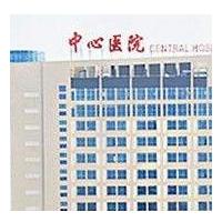 咸宁市中心医院医学美容中心