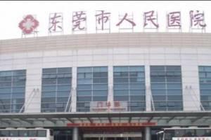 东莞人民医院激光祛斑效果怎么样?附激光项目价格表