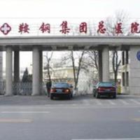 鞍山钢铁集团公司总医院整形科