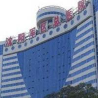 北部战区总医院(原沈阳军区总医院)整形科