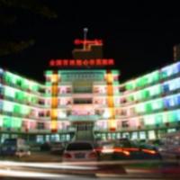 锦州市中心医院整形科