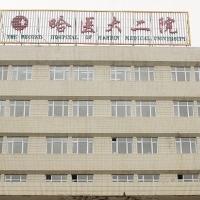 哈尔滨市第二医院整形科