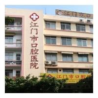 江门市口腔医院