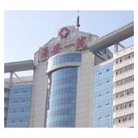 淮安市第一人民医院整形科
