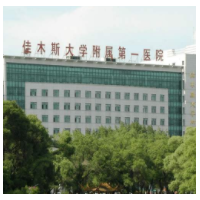 佳木斯大学附属第一医院整形科