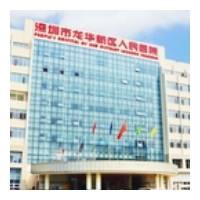 深圳市龙华新区人民医院整形科