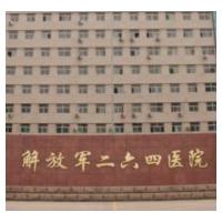 中国人民解放军第264医院整形科