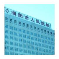 濮阳市人民医院整形科