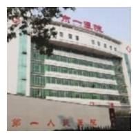 邵阳市第一人民医院整形科