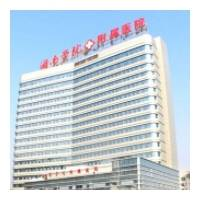 湘南学院附属医院整形科