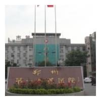郑州第一人民医院疤痕科