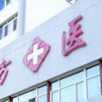 牡丹江北方医院整形科