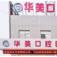 重庆华美口腔医院