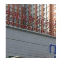中南大学湘雅医院疤痕科