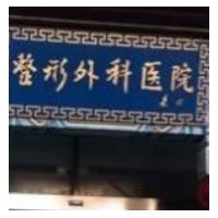 中国医学科学院整形外科医院疤痕科