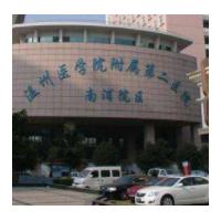 温州医科大学附属第二医院疤痕科