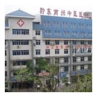 黔东南州中医院口腔科