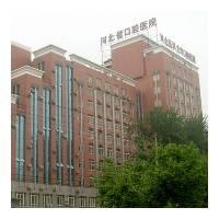 河北省口腔医院正畸科