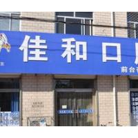 北京佳和口腔门诊部
