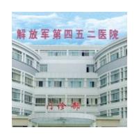 中国人民解放军第四五二医院口腔科
