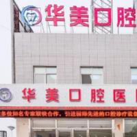 上海华美口腔医院