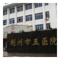 荆州市第五人民医院口腔科