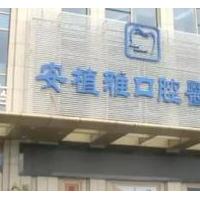 南昌安植雅口腔医院