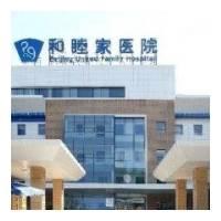 北京和睦家医院口腔科