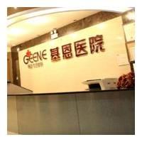 北京基恩医院口腔科