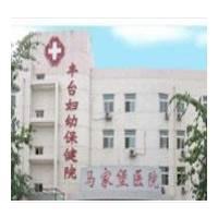 北京市丰台区妇幼保健院口腔科