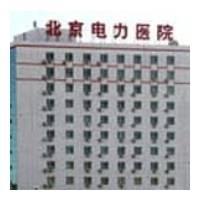 北京电力医院口腔科