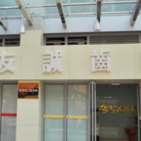 深圳友诚齿科诊所