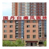 北京国丹医院疤痕皮肤整形科