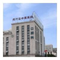 上海市闵行区中医医院口腔科牙齿矫正