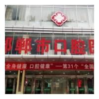 邯郸市口腔医院种植科