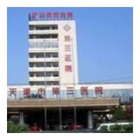 天津市第三医院口腔科