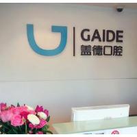 北京盖德口腔门诊部牙齿种植