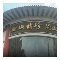 重庆市时珍阁医院口腔科牙齿矫正