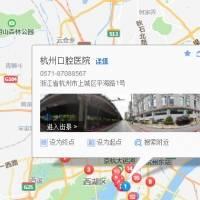 杭州市口腔医院种植科