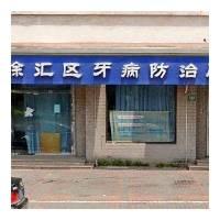 上海市徐汇区牙病防治所口腔科牙齿矫正