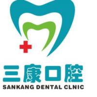 深圳三康口腔诊所牙齿种植