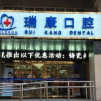 北京瑞康口腔门诊部牙齿种植