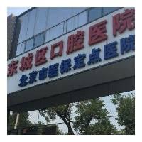 北京市东城区口腔医院种植科牙齿种植