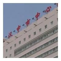 汉中市中医院口腔科牙齿种植