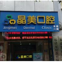 福州晶美口腔门诊部牙齿矫正