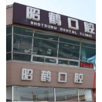 大连昭鹤口腔诊所牙齿种植