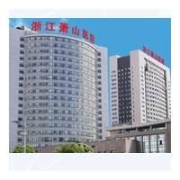 浙江萧山医院口腔科